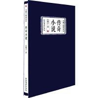 传奇小说(冯骥才精读系列)