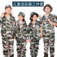 军训服儿童迷彩服夏季套装男女童纯棉短袖三件套小学生夏令营 迷彩