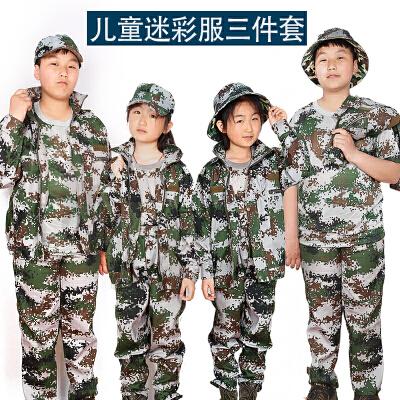 军训服儿童迷彩服夏季套装男女童纯棉短袖三件套小学生夏令营 迷彩 发货周期:一般在付款后2-90天左右发货,具体发货时间请以与客服协商的时间为准
