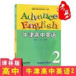 译林版高中英语模块2必修2二译林出版社高一上册课本教材牛津高中英语(模块二・高一上学期)