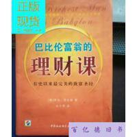 【二手旧书9成新】巴比伦富翁的理财课:有史以来最完美的致富圣?