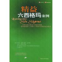 [二手旧书9成新] 精益六西格玛案例 (英)维特 ,王金德 9787500572084 中国财经出版社