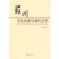 苏州文化世家与清代文学