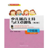 少儿播音主持与口才训练・中级篇(第2版)(9-12岁)