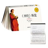 《圣经》纵览(中文本)(步客口袋书)