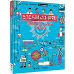 STEAM动手探索系列:49个实验发现工程的神奇魅力