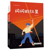 闪闪的红星(少年中国成长系列)