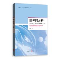 整体网分析(第三版)――UCINET软件使用指南