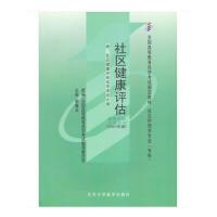 【正版】自考教材 03622 3622 社区健康评估 李春玉 北京大学医学出版社