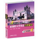 【二手旧书8成新】新视野大学英语全程辅导读写教程4 (第三版) 胡柏翠 刘鸿 张琳娜 9787563233977 大连