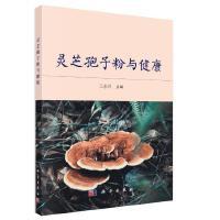 灵芝孢子粉与健康王永兵9787030411600科学出版社