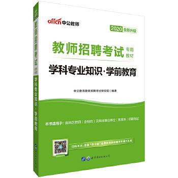 20学前教育教材(pdf+txt+epub+azw3+mobi电子书在线阅读下载)
