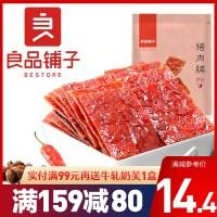 满减【良品铺子猪肉脯(原味)100g*1袋】猪肉铺猪肉干熟食肉类小吃零食休闲食品