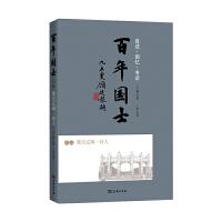 百年国士(楚天辽阔一诗人)