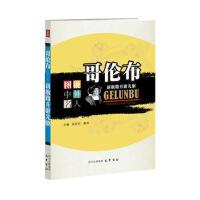 【二手旧书8成新】 哥伦布:新航路开辟先驱―图说中外名人 吴定初,黄萍 巴蜀书社 9787553101095