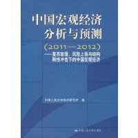 中国宏观经济分析与预测(2011-2012)――复苏放缓、风险上扬与结构刚性冲击下的中国宏观经济