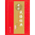 中华成语词典(双色版)