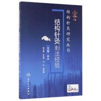 结构针灸研究丛书・结构针灸刺法经验(配增值)