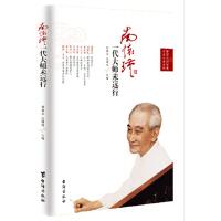 南怀瑾:一代大师未远行 9787516804551
