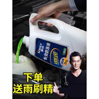 【支持礼品卡】汽车防冻液发动机冷却液水箱宝红色绿色冷冻液四季通用车用品2wm