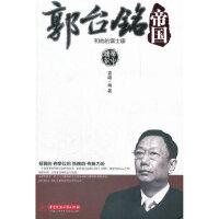 郭台铭和他的富士康帝国