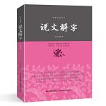 说文解字―中华经典藏书