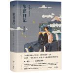 旅猫日记(《图书馆战争》之母有川浩超人气暖心名作)【浦睿文化出品】