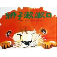 狮子漱漱口(精) (日)祢寝正一|译者:米雅|绘画:(日)长谷川义史