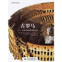 古罗马:一个曾经统治世界的文明 9787508426471 安娜・玛利亚・利贝拉蒂,法比奥・波旁,方春晖,张文 水利水