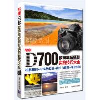 尼康D700数码单反摄影实拍技巧大全