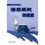 海军舰艇的摇篮