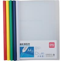 得力抽杆文件夹5901 五色加厚资料收纳夹 可夹80页大容量