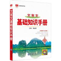 21N基础知识手册・高中文言文21 现代教育出版社