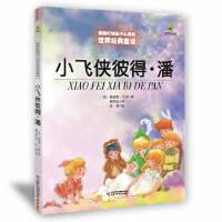 打动孩子心灵的世界经典童话―小飞侠彼得・潘