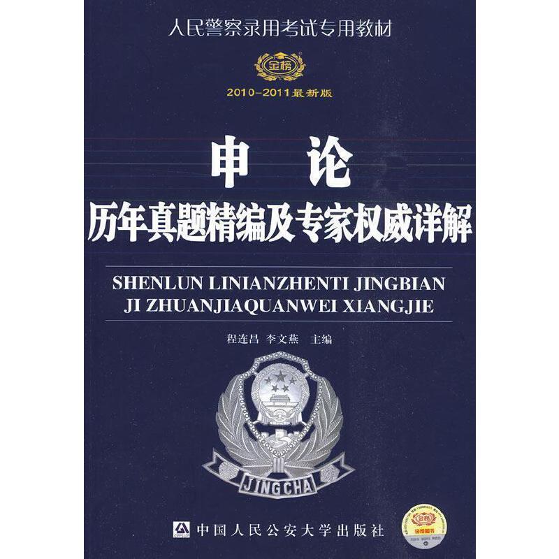 2010-2011申论历年真题精编及专家权威详解