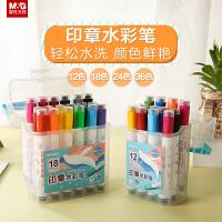 晨光文具印章水彩笔印章可水洗水彩笔12/18/24/36色学生用绘画用颜色笔彩色笔绘画笔水彩笔马克笔