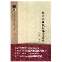 日本近现代对华关系史/日本现代化历程研究丛书