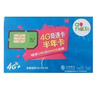 北京移动4G上网卡 竟速卡半年卡 60G(10GB全国漫游+50GB北京本地)累计180天