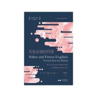 万有引力书系:无处安放的同情(关于全球化的道德思想实验)【德】汉宁・里德(Henning Ritter)著 广东人民出版社新华书店正版图书