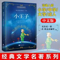 小王子 中文版 新课标必读名著