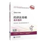 2019年度全国初级会计资格考试辅导系列丛书 经济法基础通关题库