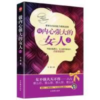 做内心强大的女人2 女性成功励志书籍 (女不强大天不容,要么忍,要么狠,要么走,要么留,接地气走心的幸福必读经典,全世