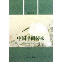 中国书画装裱 蒋保兴