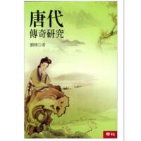 包邮台版 唐代传奇研究 刘瑛著 9789570830132 联经出版
