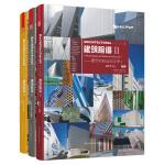 建筑脸谱2--建筑材料运用手册(全3册)