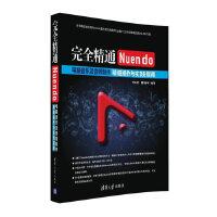 完全精通Nuendo电脑音乐及音频制作:精细操作与实践指南
