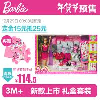 芭比娃娃Barbie设计搭配礼盒女孩玩具套装大礼盒
