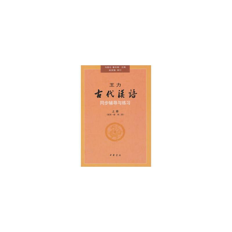 【ZHSJ】王力古代汉语同步辅导与练习-上册-(配册 第二册)
