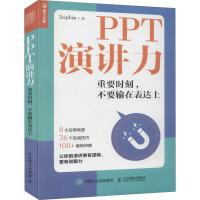 PPT演讲力 重要时刻,不要输在表达上 人民邮电出版社