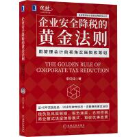 企业安全降税的黄金法则 用管理会计的视角实施税收筹划 机械工业出版社